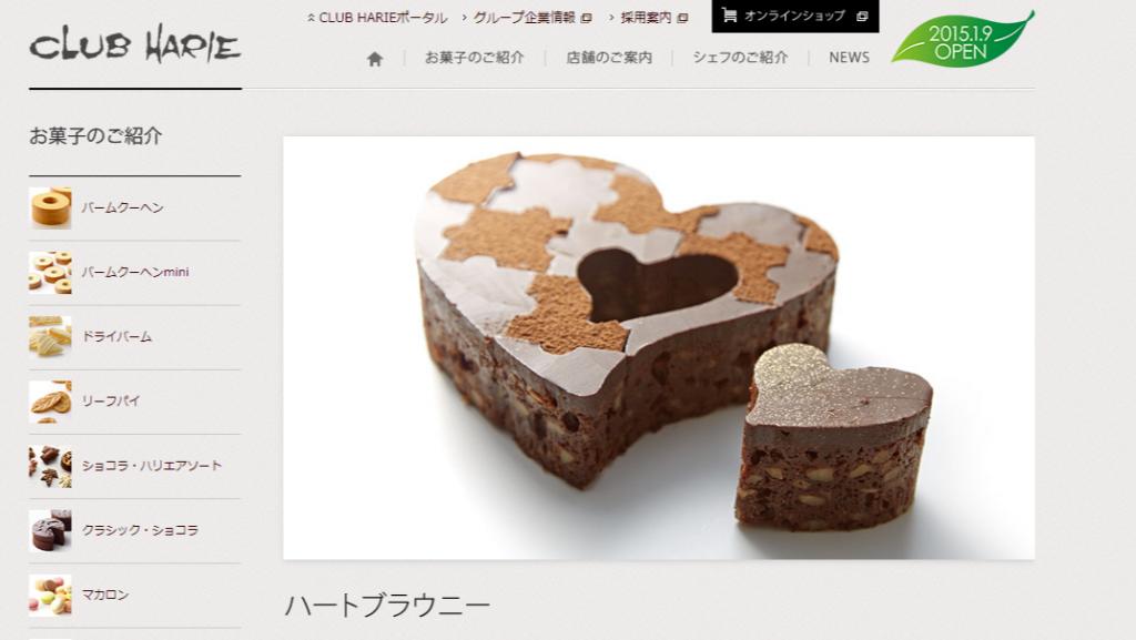 ハートブラウニー|お菓子のご紹介|CLUB HARIE(クラブハリエ)