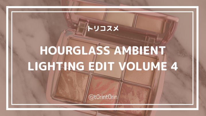 HOURGLASS AMBIENT LIGHTING EDIT VOLUME 4