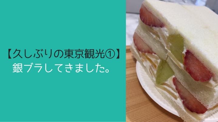 【久しぶりの東京観光①】銀ブラしてきました。
