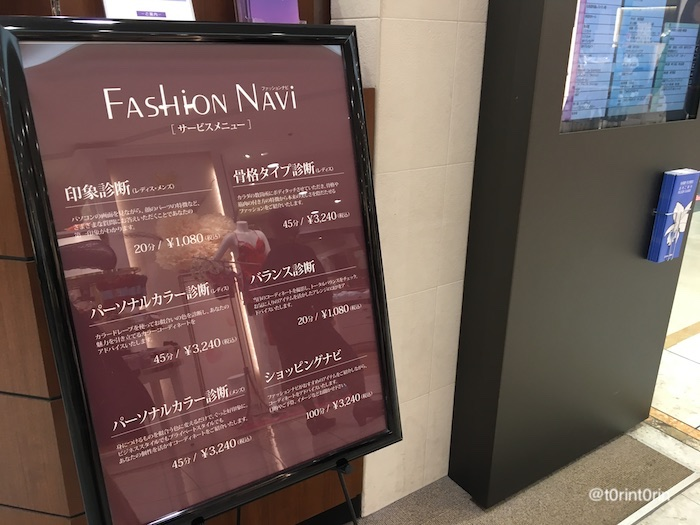 松坂屋ファッションナビ