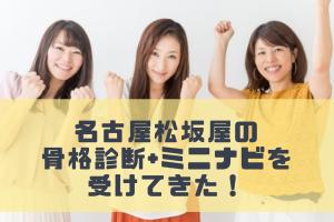 名古屋松坂屋の骨格診断+ミニナビを受けてきた!