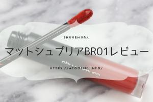 shuuemuraマットシュプリアBR01レビュー