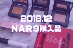 2018.12NARS購入品
