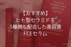 【おすすめ】ヒト型セラミドを5種類も配合した美容液FCEセラム【高保湿】