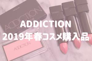 ADDICTION2019年春コスメ購入品