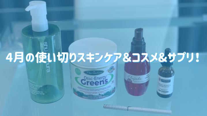 4月の使い切りスキンケア&コスメ&サプリ!【おすすめ】