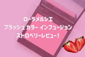 ローラメルシエのブラッシュ カラー インフュージョンストロベリー!