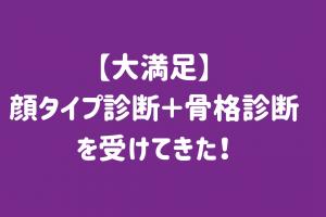 【大満足】名古屋の顔タイプ診断+骨格診断を受けてきた!