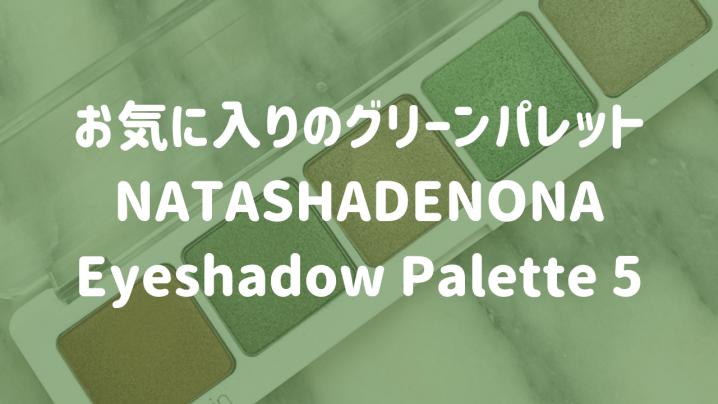 お気に入りのグリーンパレットNATASHADENONA Eyeshadow Palette 5