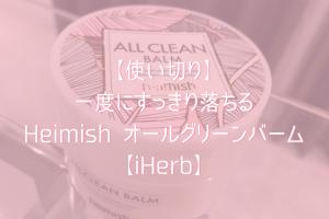 【使い切り】一度にすっきり落ちるHeimish オールグリーンバーム【iHerb】