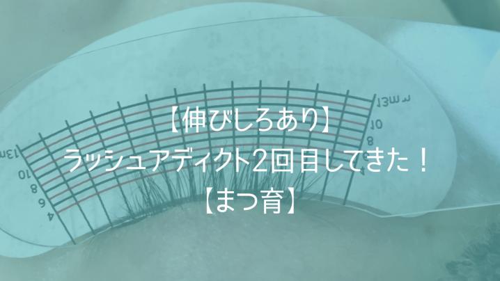 【伸びしろあり】ラッシュアディクト2回目してきた!【まつ育】