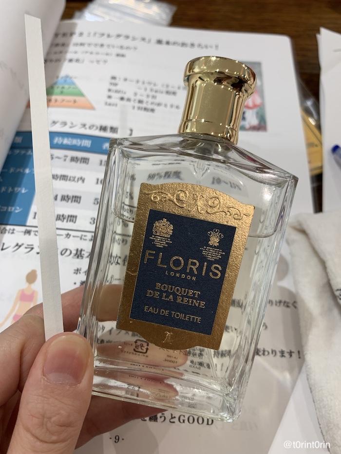 FLORIS/ブーケ ドゥ・ラ・レーヌ