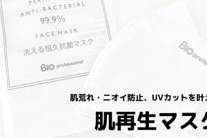 肌荒れ・ニオイ防止、UVカットを叶える肌再生マスク