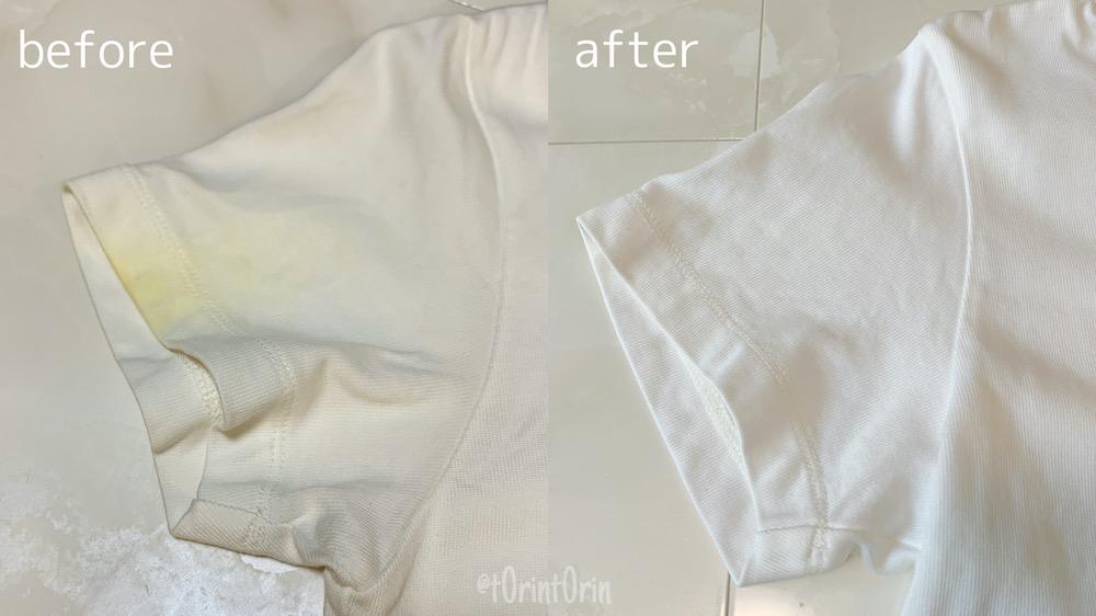ハイドロハイターで黄ばみを落としたTシャツ