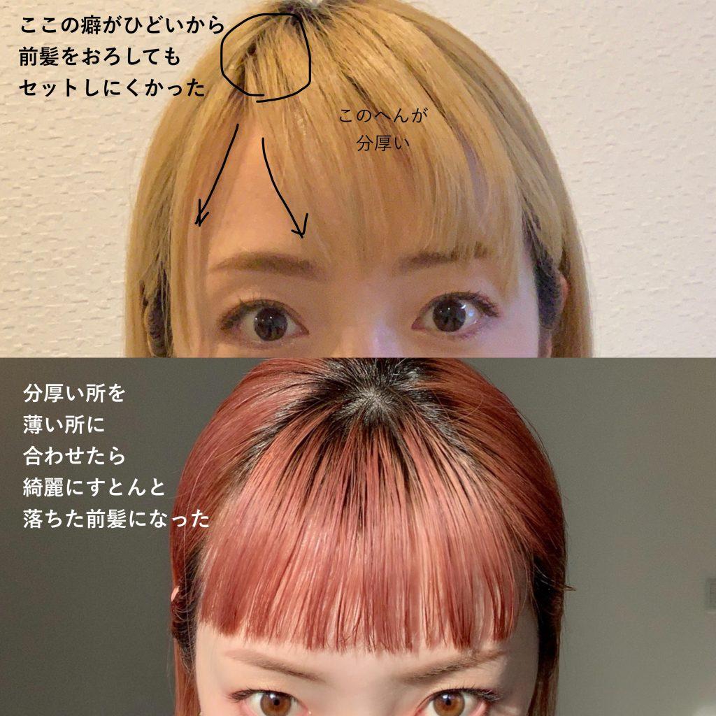 前髪の癖の直し方