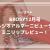 &ROSY12月号付録ジョルジオアルマーニビューティーのミニリップレビュー!