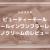 ビューティーモール  オールインワンフラーレンナノクリームのレビュー!【フラーレン化粧品】
